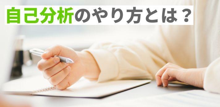 自己分析を行うメリットは?ポイントや注意点も解説!の画像