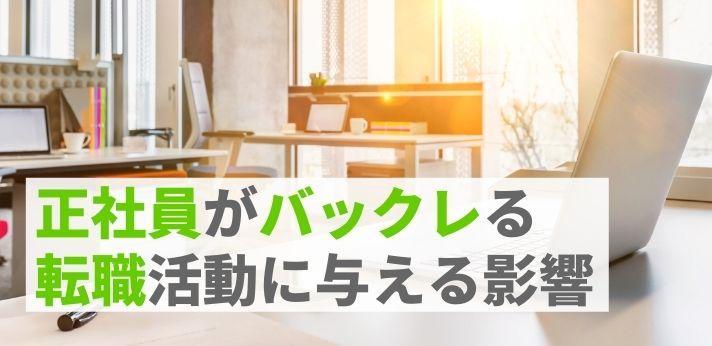 正社員がバックレるとどうなる?転職活動に与える影響とはの画像