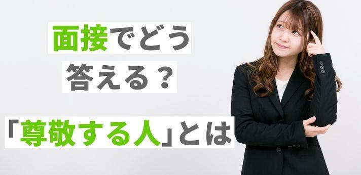 面接でどう答える?「尊敬する人」とはの画像