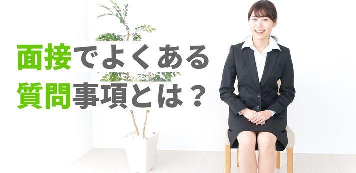 面接でよくある質問事項とは?の画像