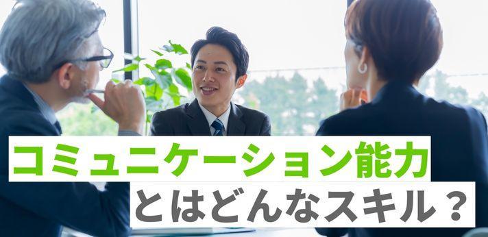 既卒や第二新卒で求められるコミュニケーション能力って何?の画像