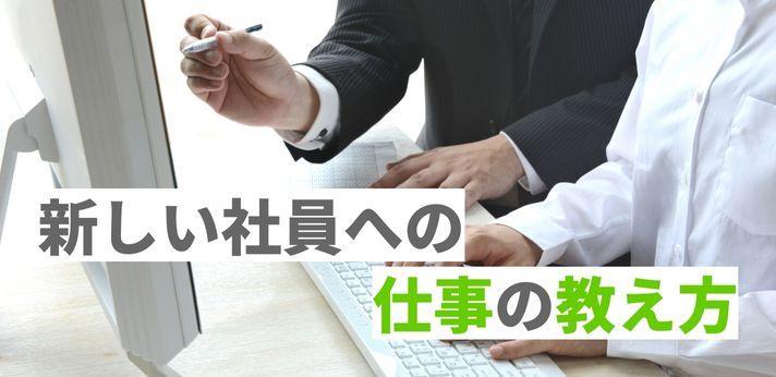 新しい社員への仕事の教え方の画像