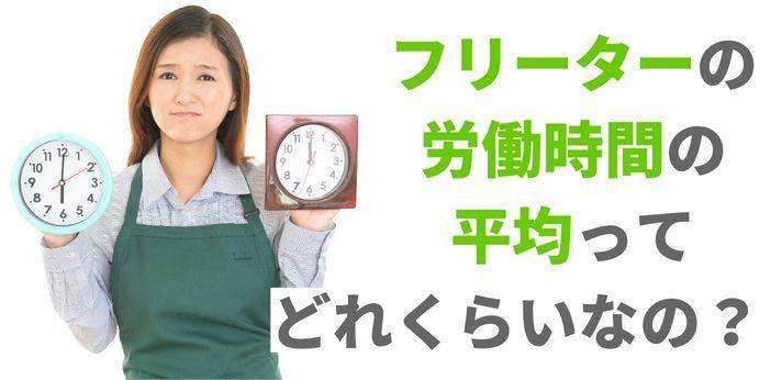 フリーターの労働時間の平均ってどれくらいなの?の画像