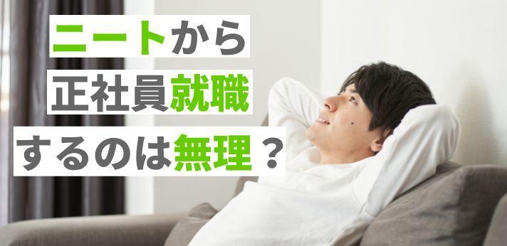 ニート経験者が就職活動を成功させるためのポイントの画像