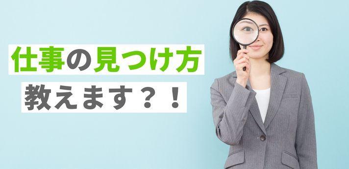 仕事の見つけ方教えます?!適職に出会うためにはの画像