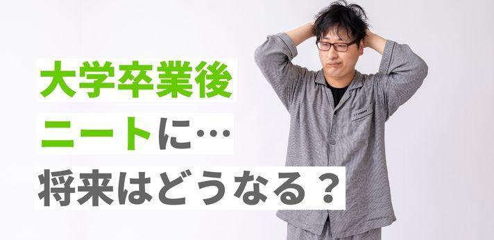 大学卒業後ニートに…将来はどうなる?の画像
