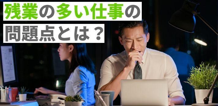残業の多い仕事の問題点と、転職を考える際の注意点の画像