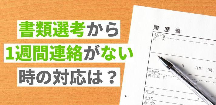 書類選考を通過するためのコツとは?の画像