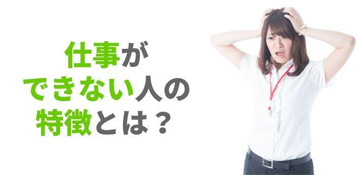 仕事ができない人の特徴とは?できる人になる方法をご紹介の画像