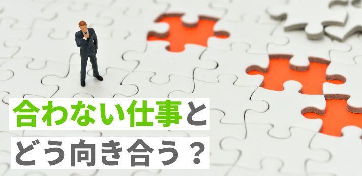 合わない仕事と向き合う方法の画像