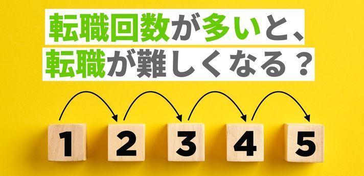 転職回数が多いと、転職が難しくなる?の画像