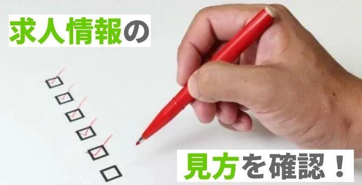 求人情報の見方とは?転職に役立つ求人ワードを解説!の画像