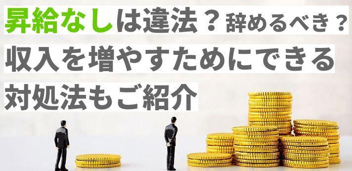 昇給なしは違法?辞めるべき?収入を増やすためにできる対処法もご紹介の画像