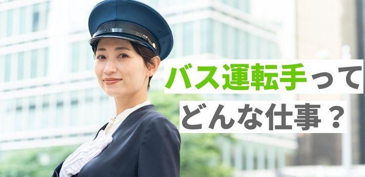 バス運転手ってどんな仕事?の画像