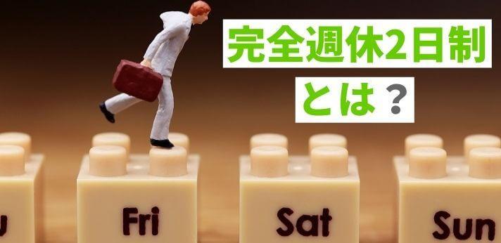 完全週休2日制とは?週休2日制と何が違う?自分に合った休日制度を知ろうの画像