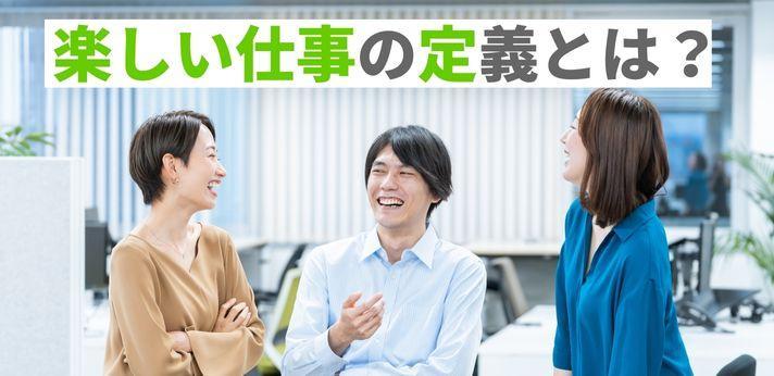 楽しい仕事の定義とは?楽しい仕事を見つけるためにの画像