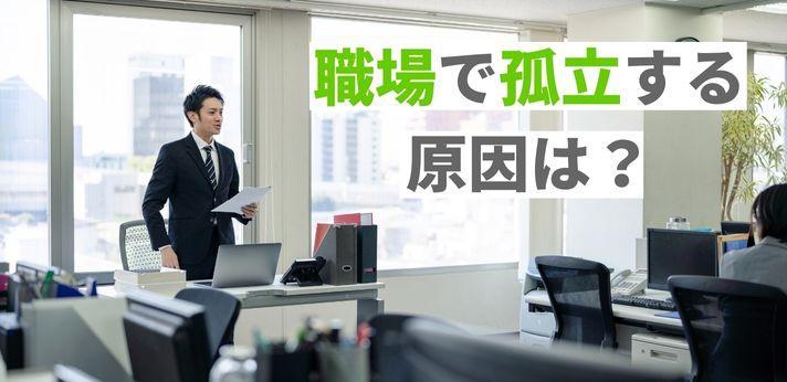 職場で孤立する原因は?解決策と対処法の画像