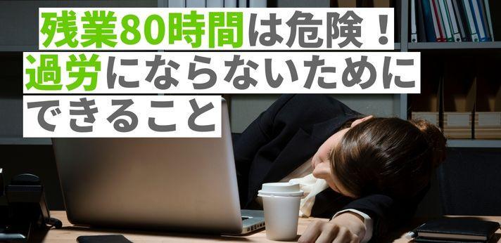残業80時間は危険!過労にならないためにできることの画像