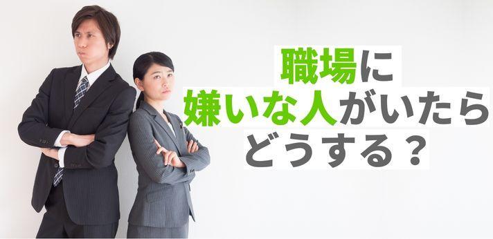 職場に嫌いな人がいる…あなたならどうする?の画像