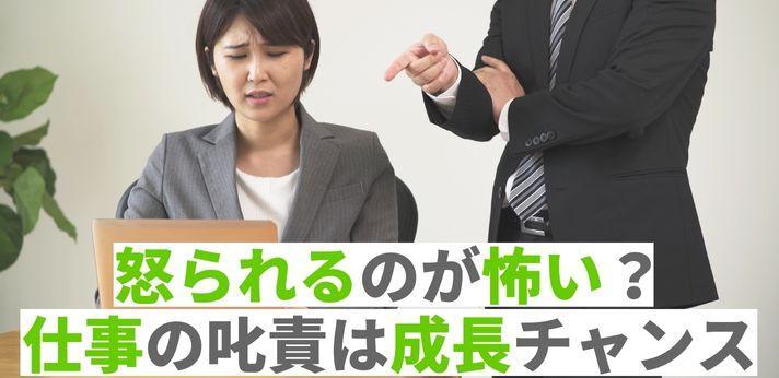 怒られるのが怖い?仕事上の叱責は成長のチャンス!の画像