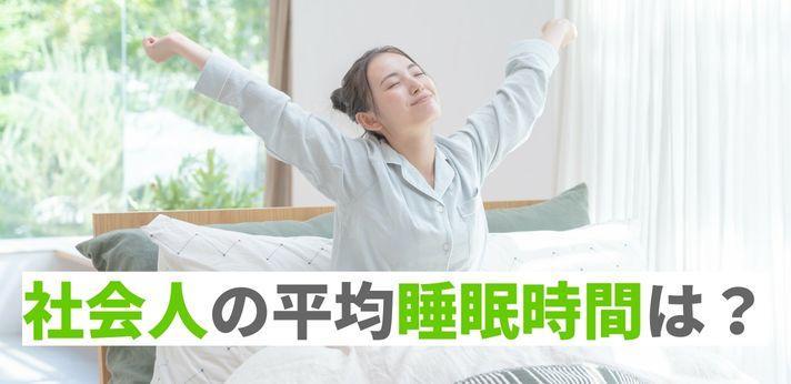社会人の睡眠時間、平均はどれくらい?の画像