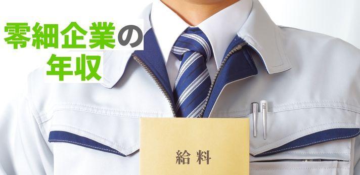 気になる!零細企業の年収についての画像