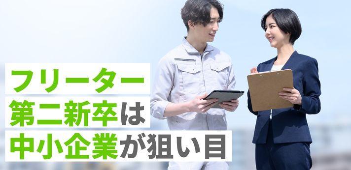 フリーター・第二新卒は中小企業が狙い目の画像