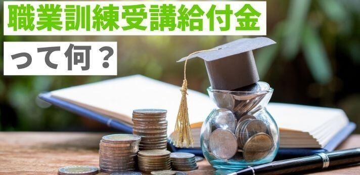 職業訓練受講給付金って何?受給するための要件を詳しく解説!の画像