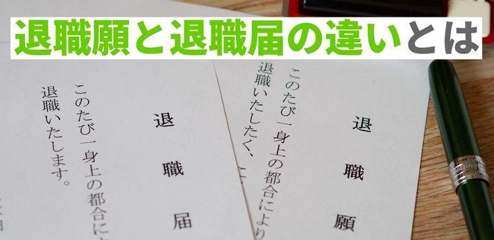 退職願と退職届の違いとは?書き方の見本や正しい提出方法を徹底解説!の画像
