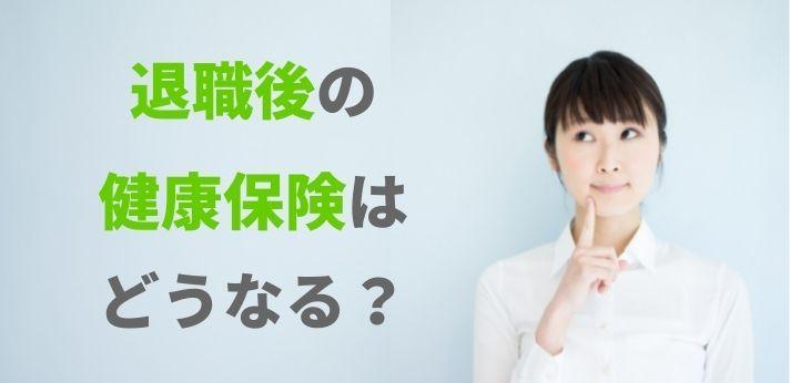 退職後は健康保険の手続きをしよう!の画像