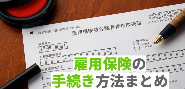 もう安心!雇用保険の手続き方法まとめの画像