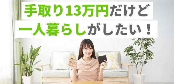 手取り13万円だけど一人暮らしがしたい!貯金はできる?家賃の目安額は?の画像