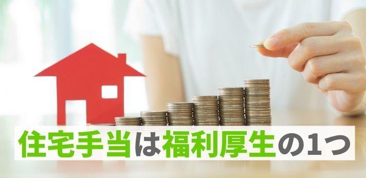 住宅手当は福利厚生の1つ!支給の条件や相場とは?の画像