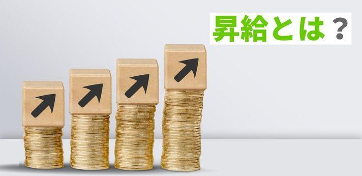 昇給って何?モチベーションUPに繋がる昇給制度の画像