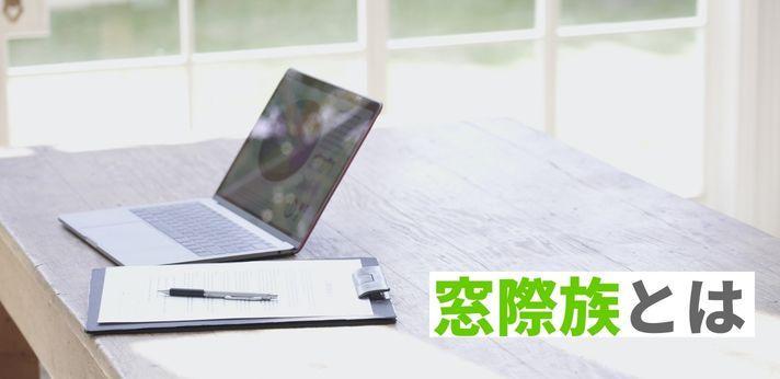 窓際族とは?仕事への上手な向き合い方の画像