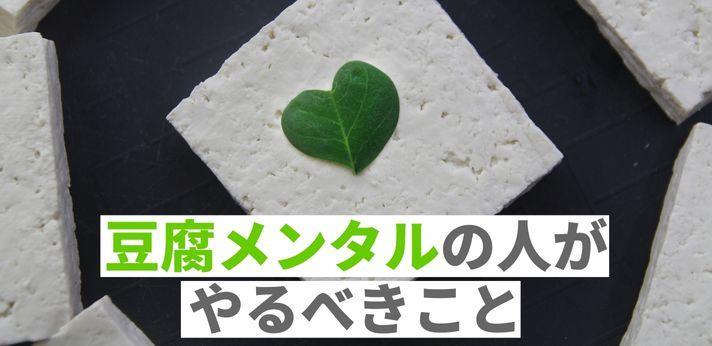 強い心を手に入れたい…豆腐メンタルの人がやるべきことの画像