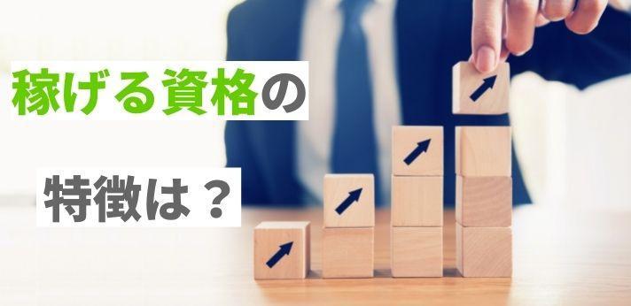 目指せ収入UP!稼げる資格の特徴とはの画像