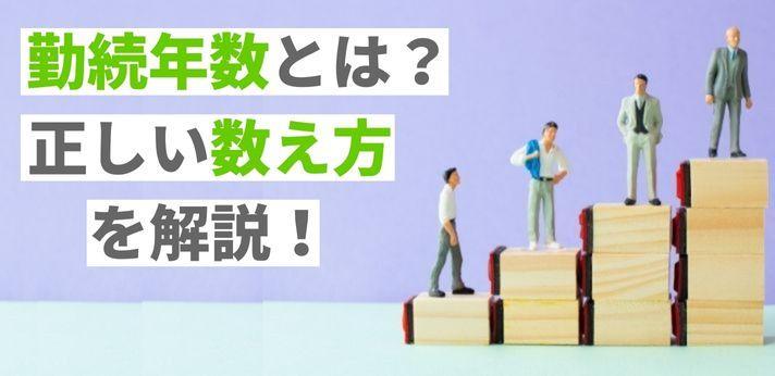 勤続年数とは?正しい数え方や転職・失業保険・退職金への影響を解説!の画像