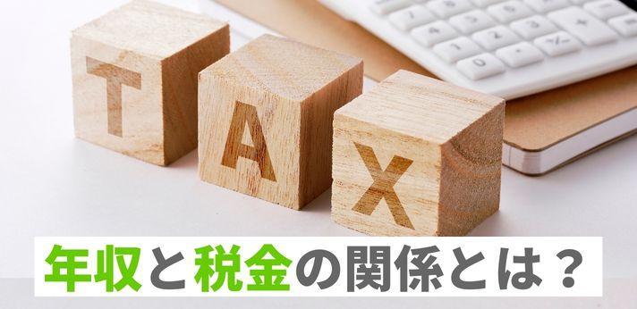 年収と税金の関係とは?の画像