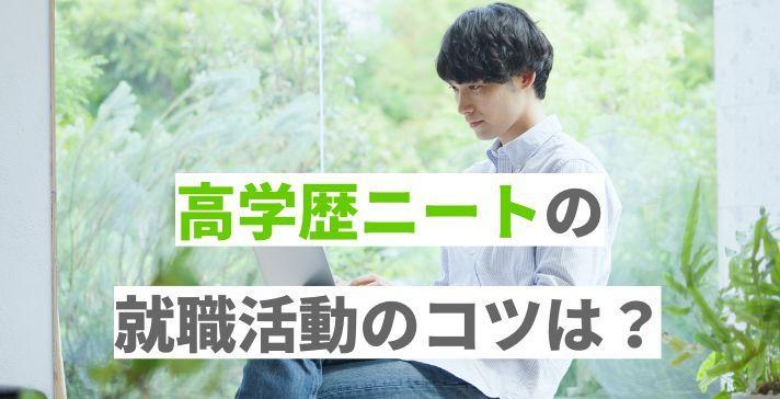 高学歴ニートの脱出方法!の画像