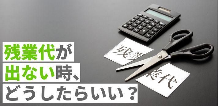 残業代が出ない時、どうしたらいい?の画像
