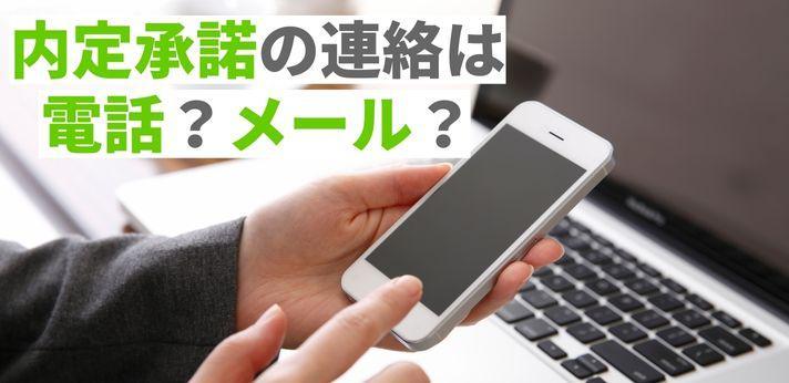 内定承諾の連絡は電話とメールどちらが良い?基本のマナーと例文をご紹介の画像