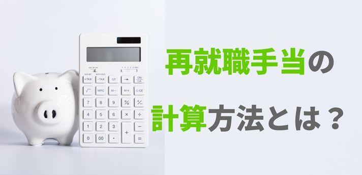 いくら貰えるか確認しよう!再就職手当を計算する方法の画像