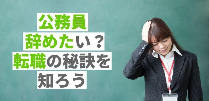 公務員、辞めたい?民間のやりがいや転職の秘訣を知ろうの画像