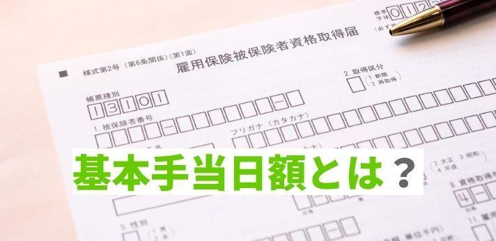 基本手当日額とは?もっと雇用保険について知ろう!の画像