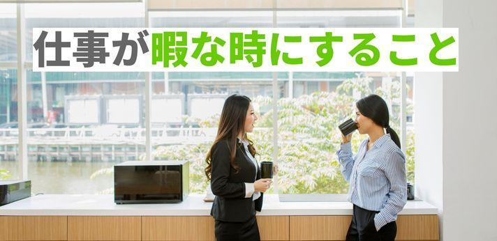 仕事が暇な時にすることは?時間を有効活用する対応術の画像
