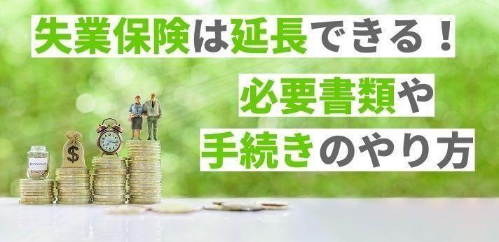 失業保険は延長できる!必要書類や手続きのやり方を詳しく解説の画像