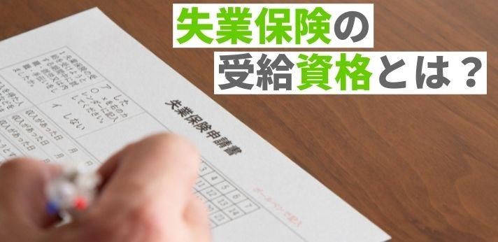あなたは条件を満たしてる?失業保険の受給資格とは?の画像
