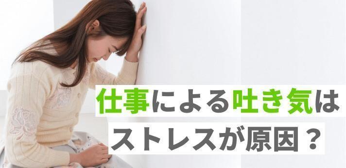 仕事による吐き気はストレスが原因?受診の目安や対処法を解説の画像