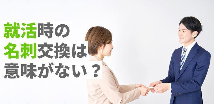就活時の名刺交換は意味がない?その理由とはの画像